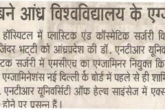 Dr-Bhatti-Aaj-Samaj-Pg-6-Aug-18-2010