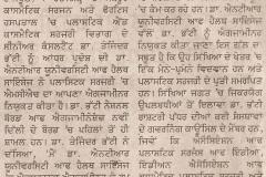 Dr-Bhatti-Aj-Di-Awaaj-Pg-5-Aug-19-2010